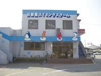 日新館スポーツクラブ(スイミング)