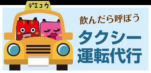 タクシー・運転代行